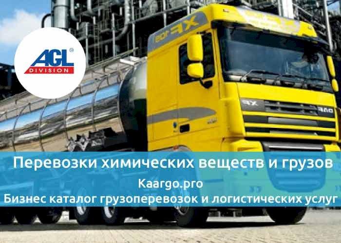 Перевозки химических веществ и грузов
