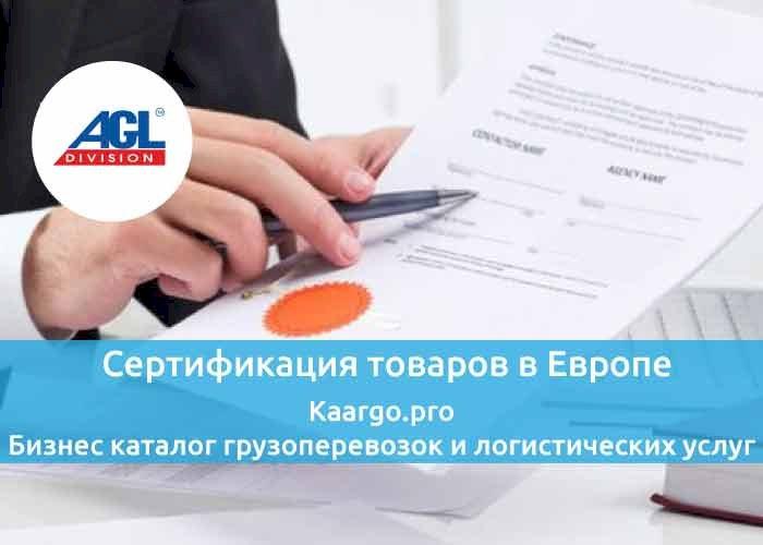 Сертификация товаров в Европе