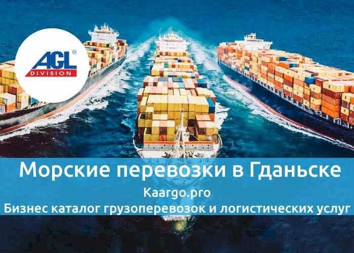 Морские перевозки в Гданьске