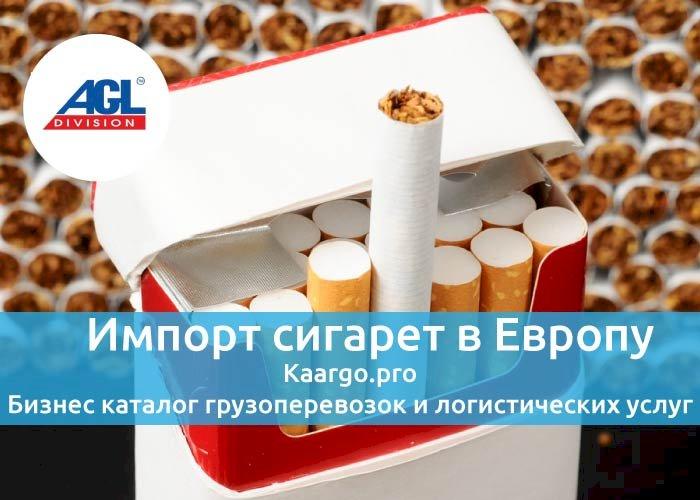 Импорт сигарет в Европу. Транспортировка, растаможка табака, табачных изделий